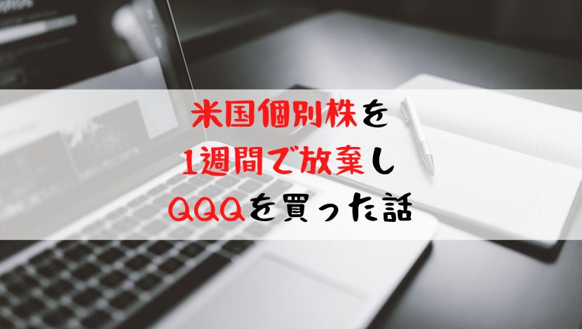 f:id:shiawase-investor:20200620024115p:plain