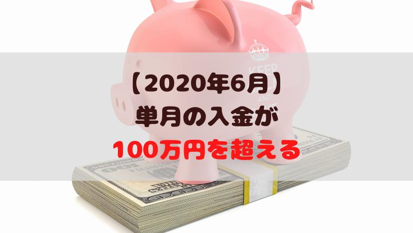 f:id:shiawase-investor:20200621024004p:plain