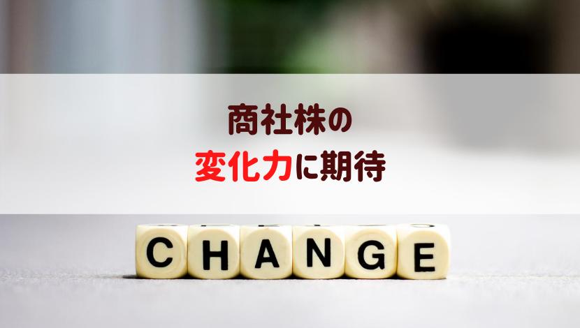 f:id:shiawase-investor:20200808034858p:plain