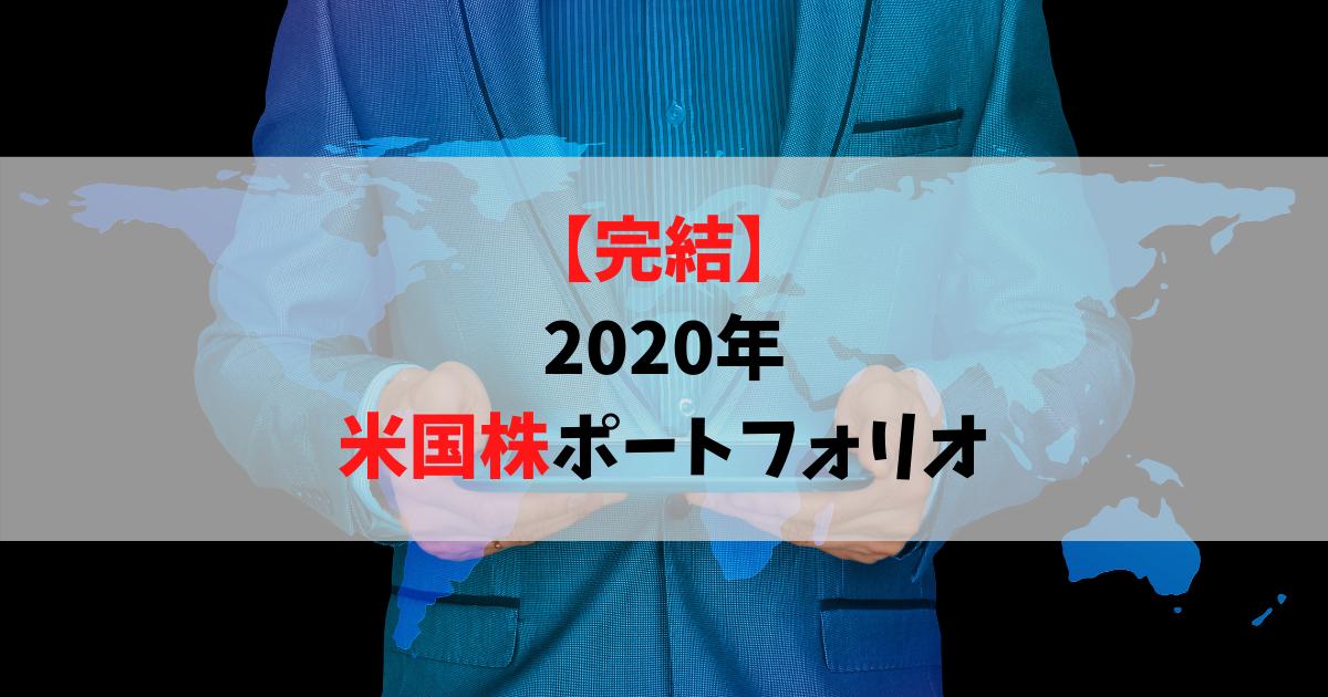 f:id:shiawase-investor:20201229012800p:plain