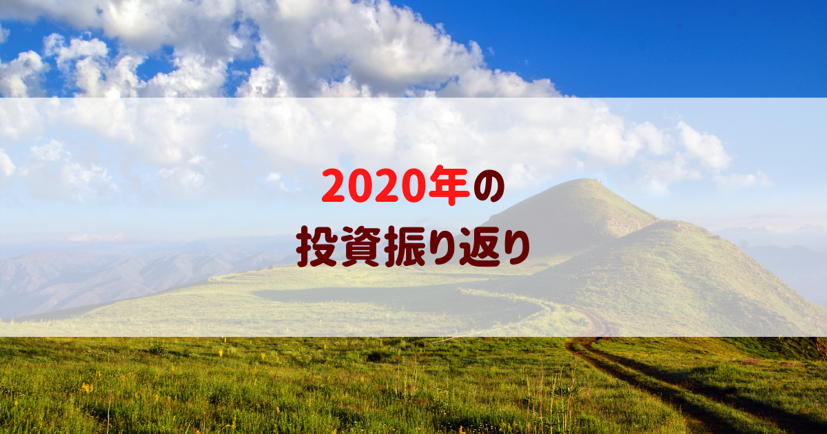 f:id:shiawase-investor:20201229215818p:plain