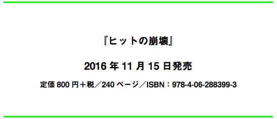 f:id:shiba-710:20161023223417p:plain