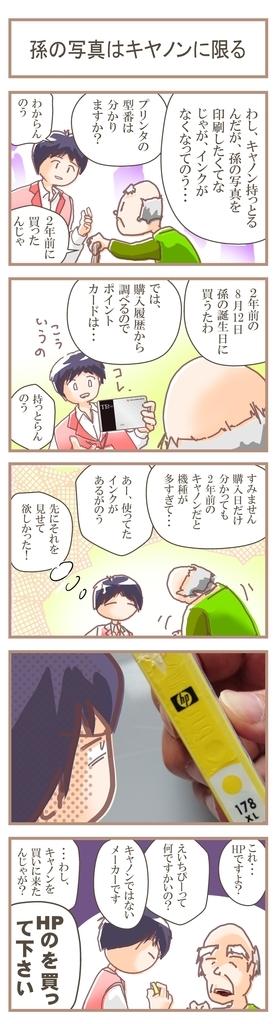 f:id:shiba-kaito:20181020015606j:plain