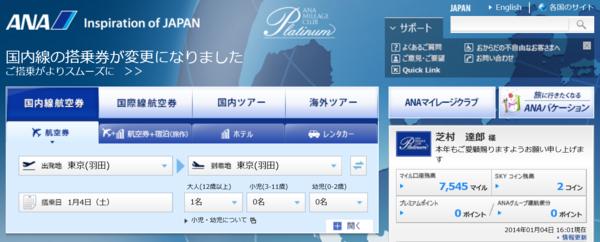 f:id:shiba-yan:20140104233458p:plain