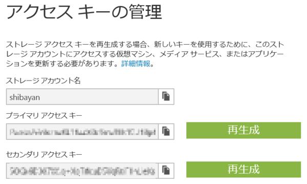 f:id:shiba-yan:20140727223318p:plain