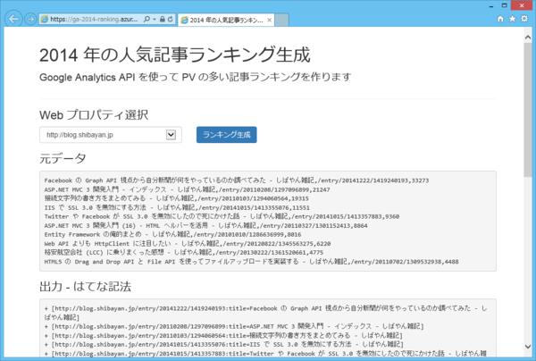 f:id:shiba-yan:20141228155407p:plain