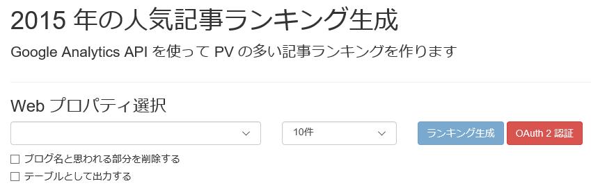 f:id:shiba-yan:20151228173339p:plain