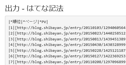 f:id:shiba-yan:20151228173353p:plain