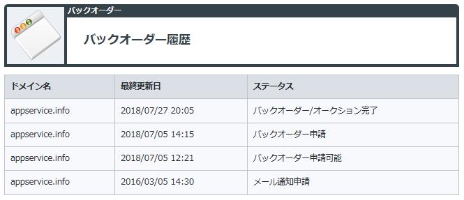 f:id:shiba-yan:20180730011810p:plain