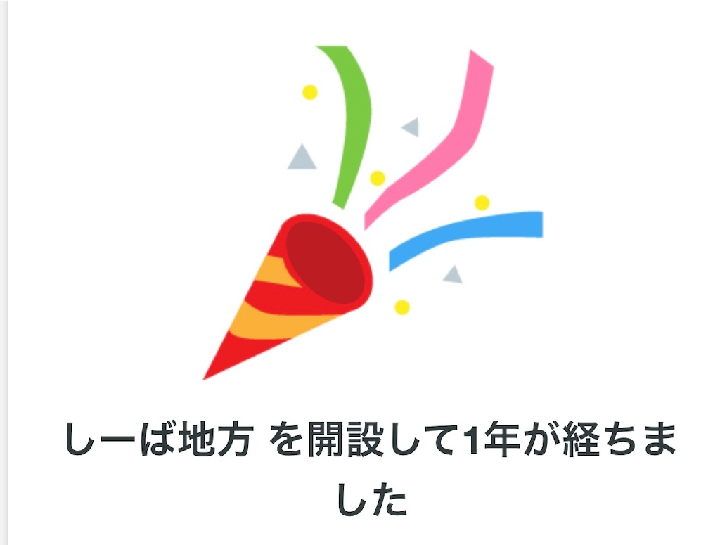 f:id:shiba_110:20200131153552j:image