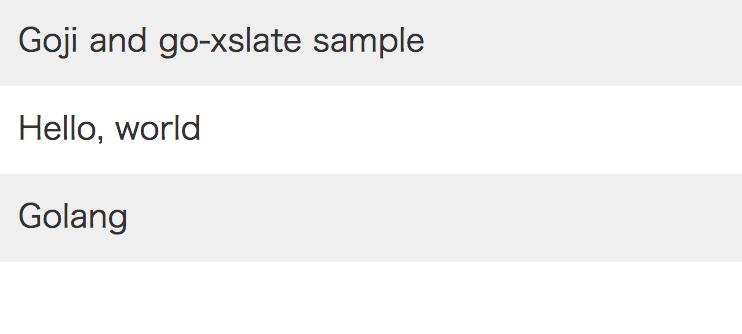 gojiとgo-xslateを使って、GoでのWebアプリケーション開発入門をした ...