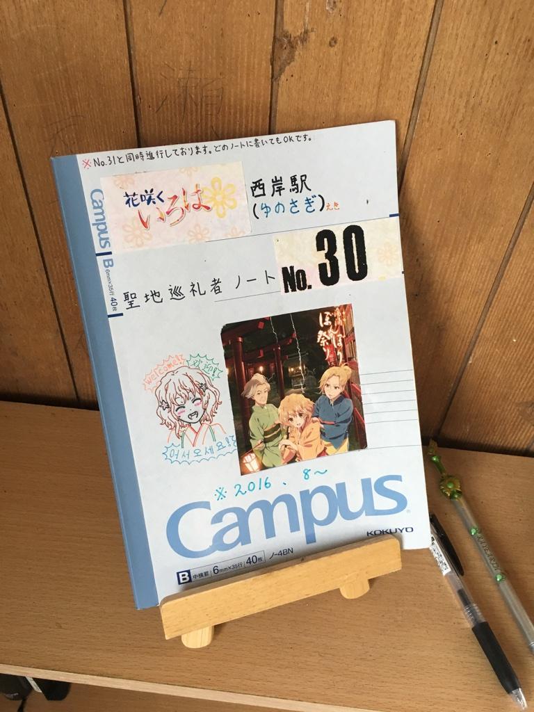 f:id:shiba_yu36:20170109194941j:plain:h500