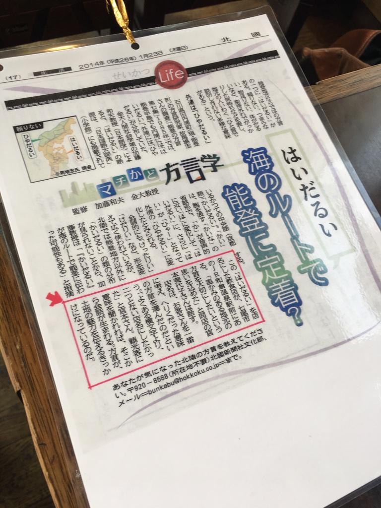 f:id:shiba_yu36:20170109195547j:plain:h500