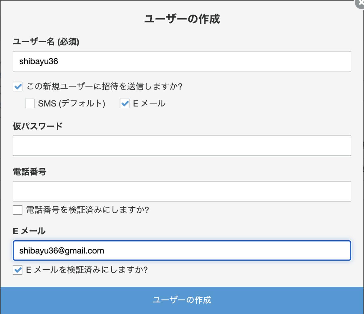 f:id:shiba_yu36:20200921131912p:plain