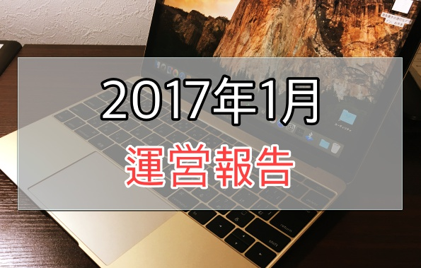 f:id:shibaccho:20170202205721j:plain