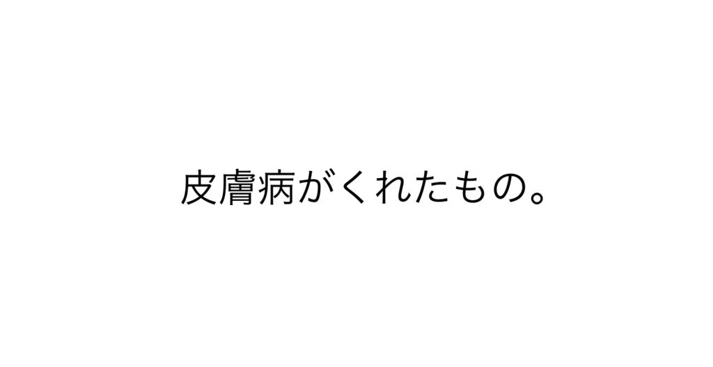 f:id:shibaccho:20170520183018p:plain