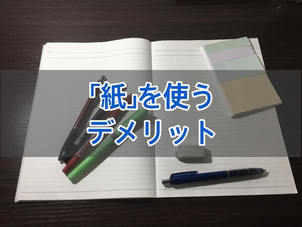 f:id:shibaccho:20170917193754j:plain