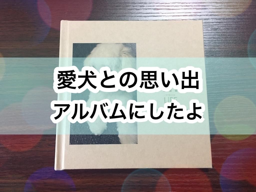 f:id:shibaccho:20171010192542j:plain
