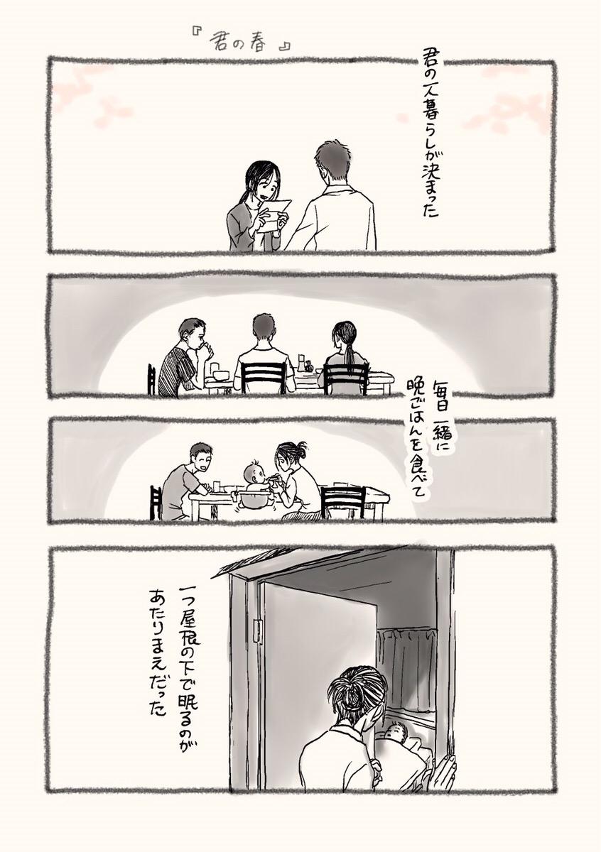 f:id:shibachomama:20190413113840j:plain