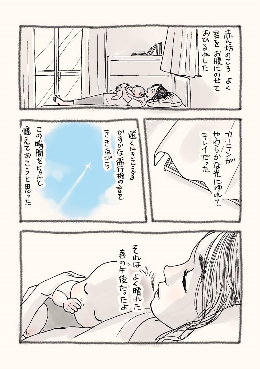 f:id:shibachomama:20190413113910j:plain