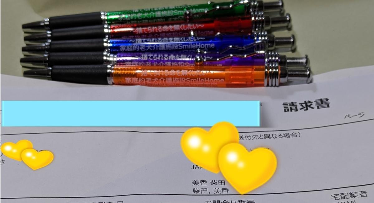 f:id:shibachomama:20191115013412j:plain