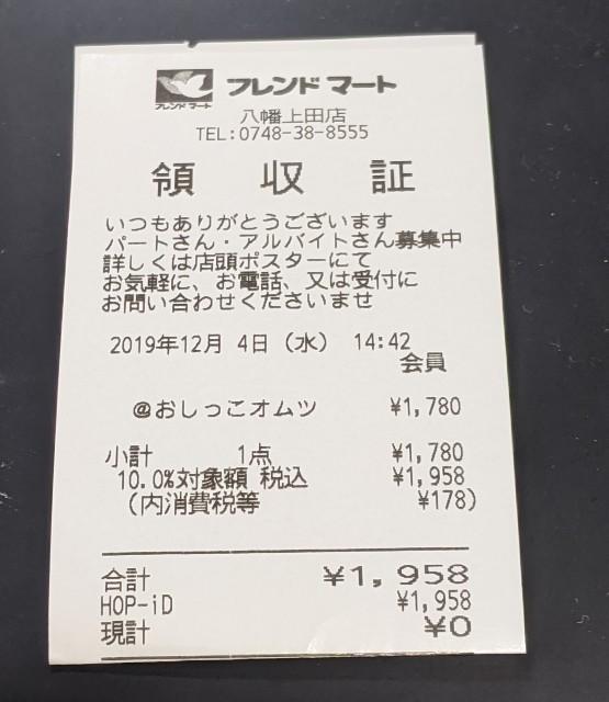f:id:shibachomama:20191216134504j:image