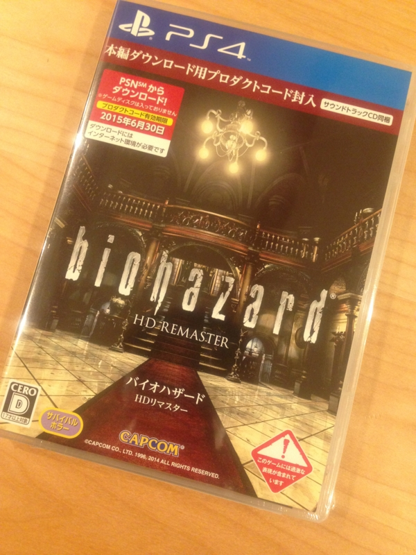PS4のゲームソフトはダウンロード版とパッケージ …