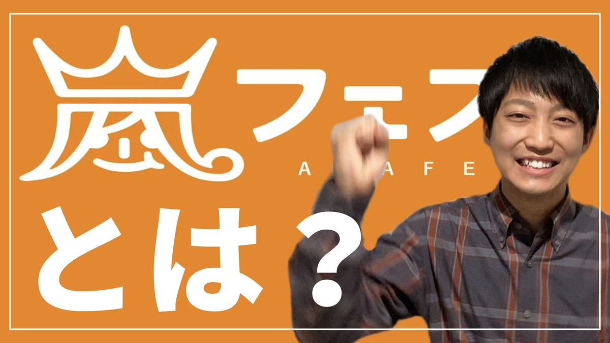 アラフェス 【嵐】嵐「アラフェス」の底力 経済効果300億円で鬼滅の刃超え|日刊ゲンダイDIGITAL