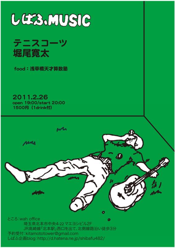 f:id:shibafu482:20110218005104j:image