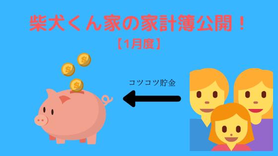 f:id:shibainu48:20200201150113p:plain
