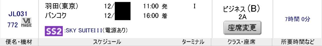 f:id:shibainux:20180103195256p:plain