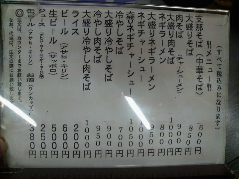 坂内食堂のメニュー