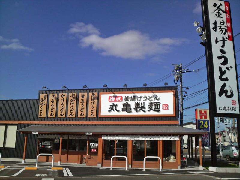 丸亀製麺上越店