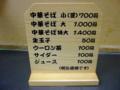 [ラーメン][富山ブラック][大喜]大喜西町本店のメニュー