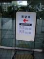[富山]富山市役所