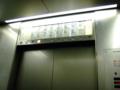 [富山]エレベータ内