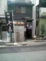 [富山]大喜