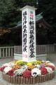 第49回新潟県菊花展覧会