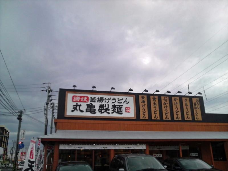 丸亀製麺新潟中央店
