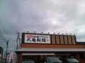 [丸亀製麺][うどん]丸亀製麺新潟中央店