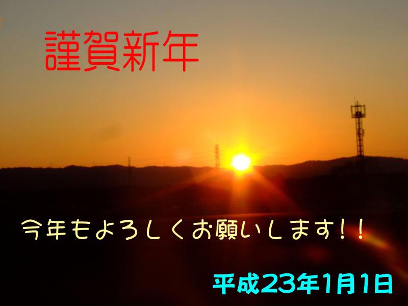 [初日の出]