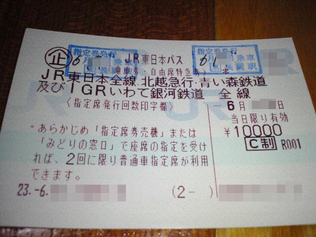 [JR東日本][切符][JR東日本パス]