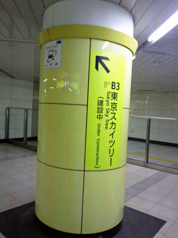 東京メトロ押上駅