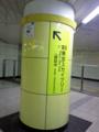 [東京]東京メトロ押上駅