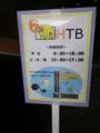 [HTB][北海道テレビ]