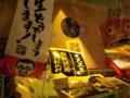 [HTB][北海道テレビ]水曜どうでしょうグッズ
