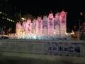 [札幌][さっぽろ雪まつり]道新 氷の広場