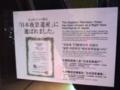 [札幌][さっぽろテレビ塔]日本夜景遺産