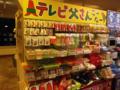[札幌][さっぽろテレビ塔]テレビ父さん