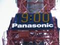 [札幌][さっぽろテレビ塔]時計
